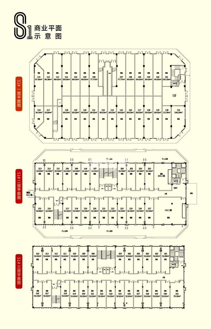绿地高铁东城东湖鑫街S1#商业平面示意图