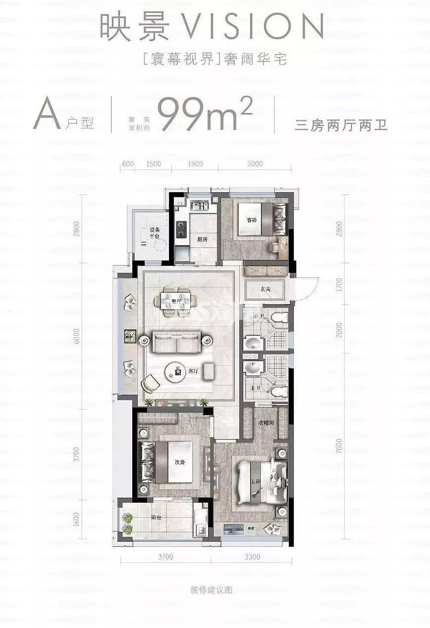杭语蓝庭1-4、9-12号楼边套A户型 约99㎡