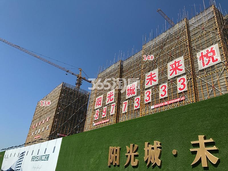 阳光城未来悦项目13、14号楼实景图(2018.3)