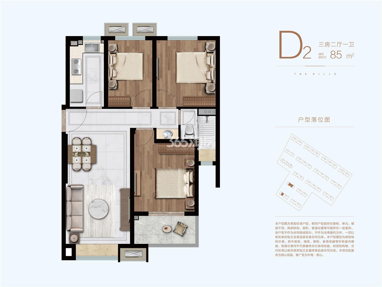 中海原山D2户型图85㎡