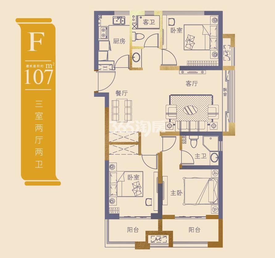 F户型建筑面积约107㎡ 三室两厅两卫