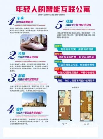 小米公寓,低价出售!每套比开发商便宜1万元