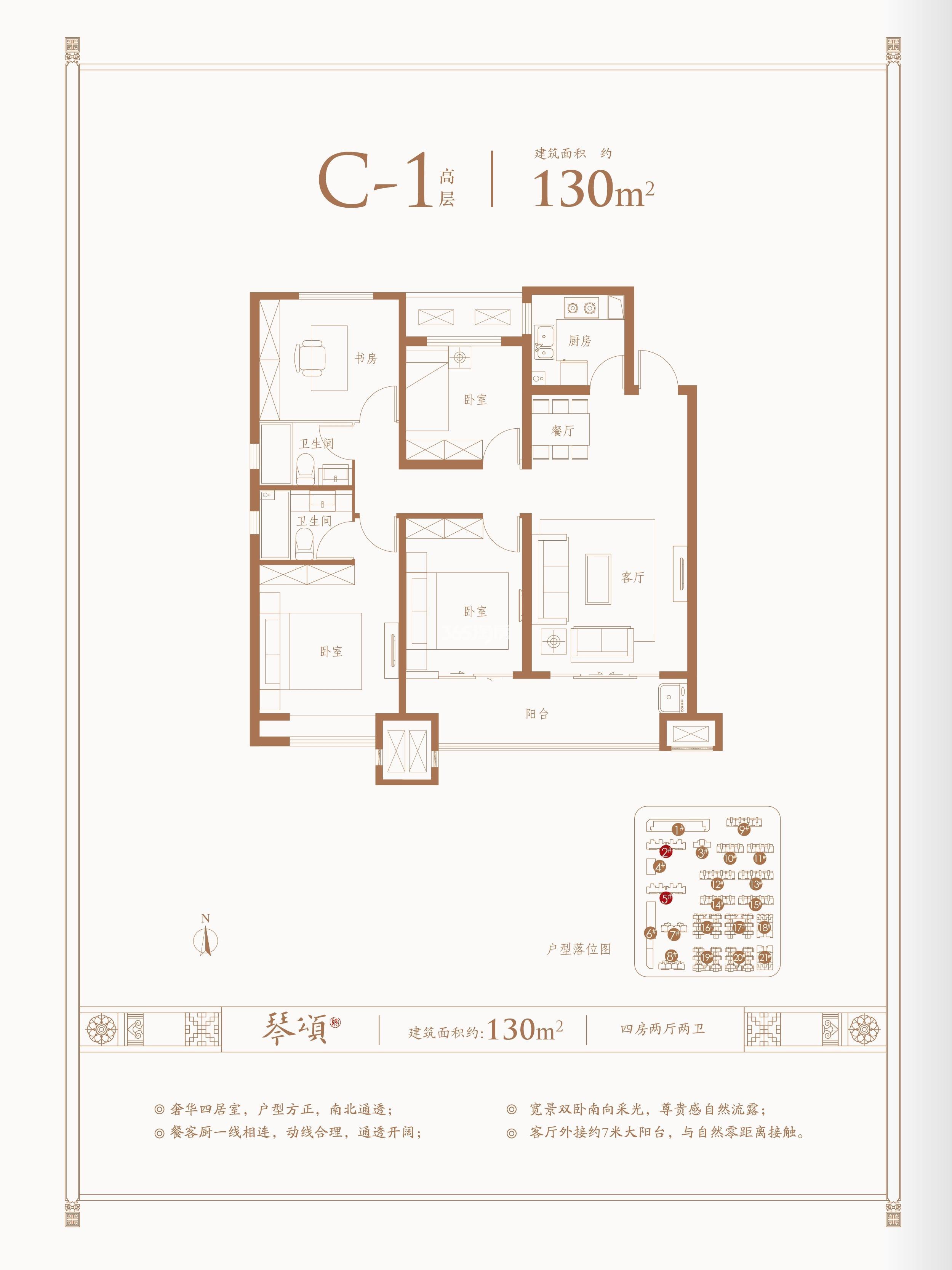 石榴中都院子四室两厅130㎡户型图