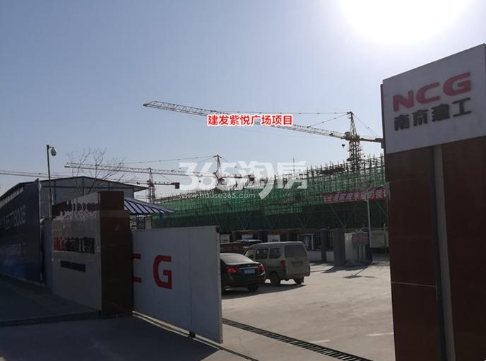 建发紫悦广场施工实景图(4.27)