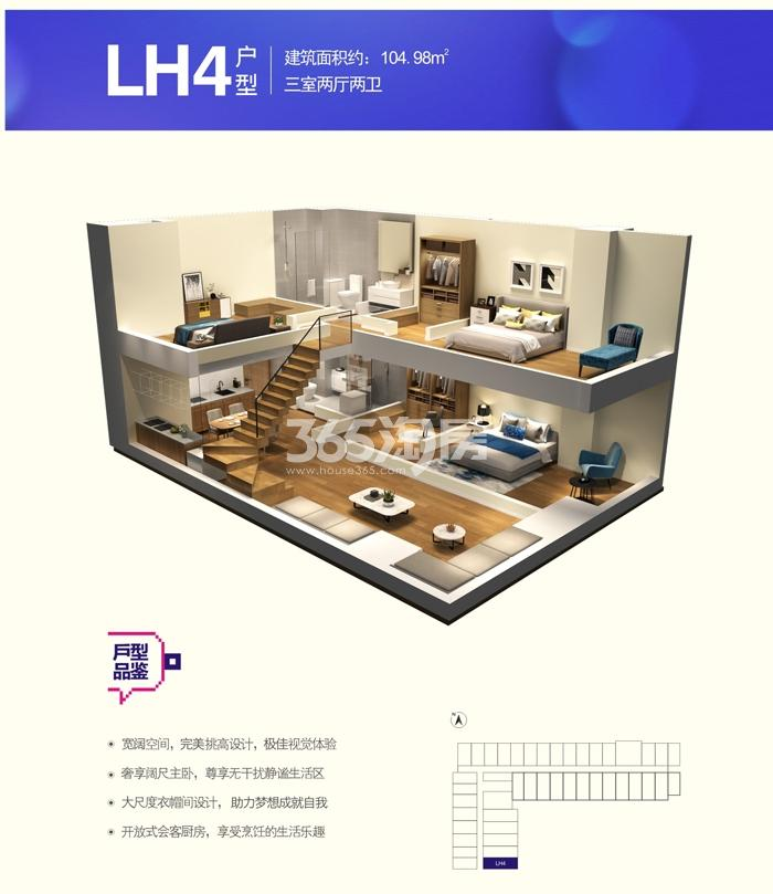 KingMall未来中心LH4户型三室两厅两卫104.98㎡