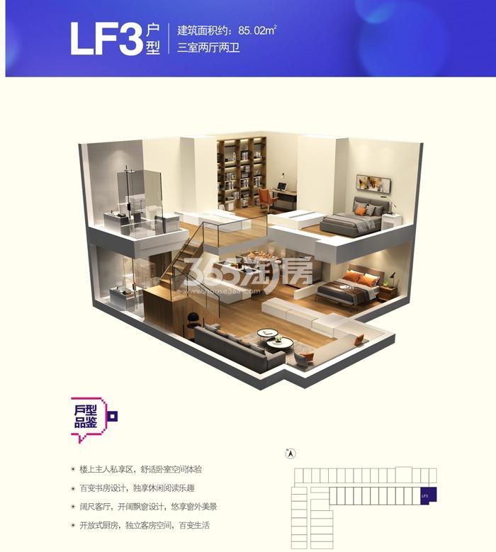 KingMall未来中心LF2户型三室两厅两卫85.02㎡