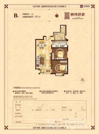林河春天3室2厅1卫104平米2017年产权房毛坯