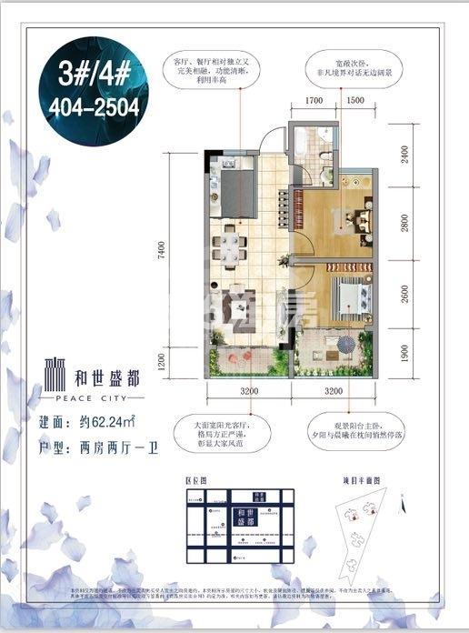 两房两厅一卫,62.24平米
