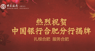 中国银行合肥分行今日正