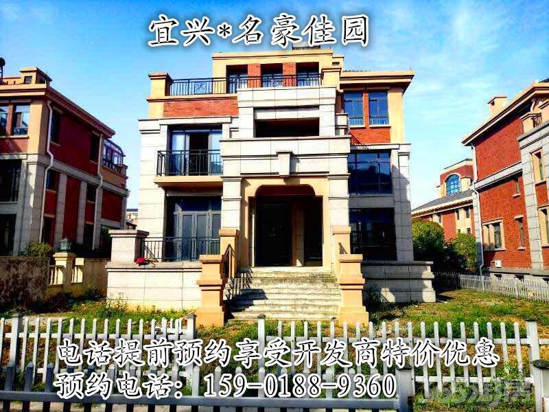 【无锡】宜兴【名豪佳园】-售楼处-怎样买房更省钱?