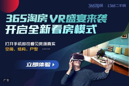 365淘房VR看房来了 打造全新看房模式