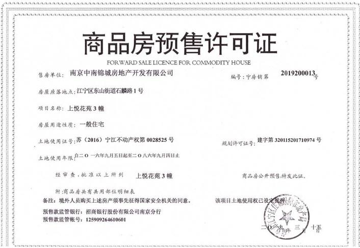 中南上悦城销售证照