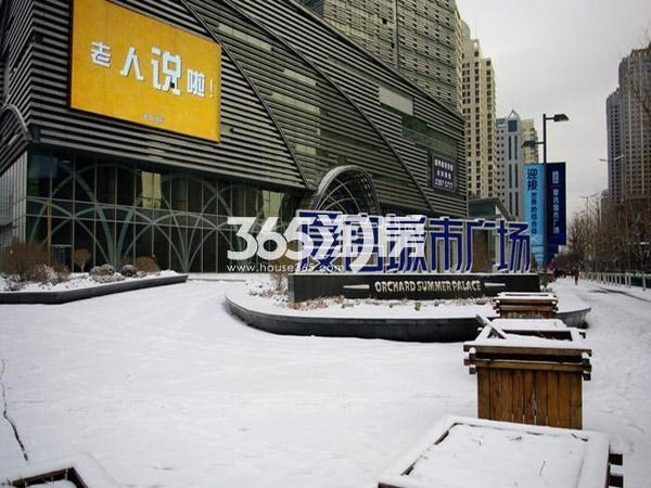夏宫城市广场实景图