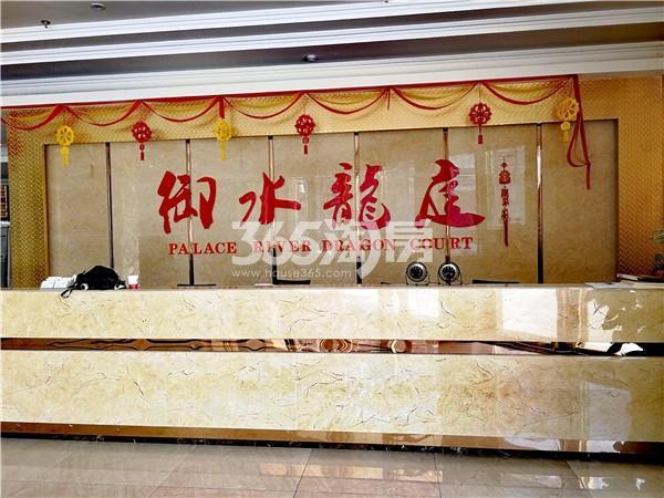 御水龙庭 营销中心大厅服务台 201808