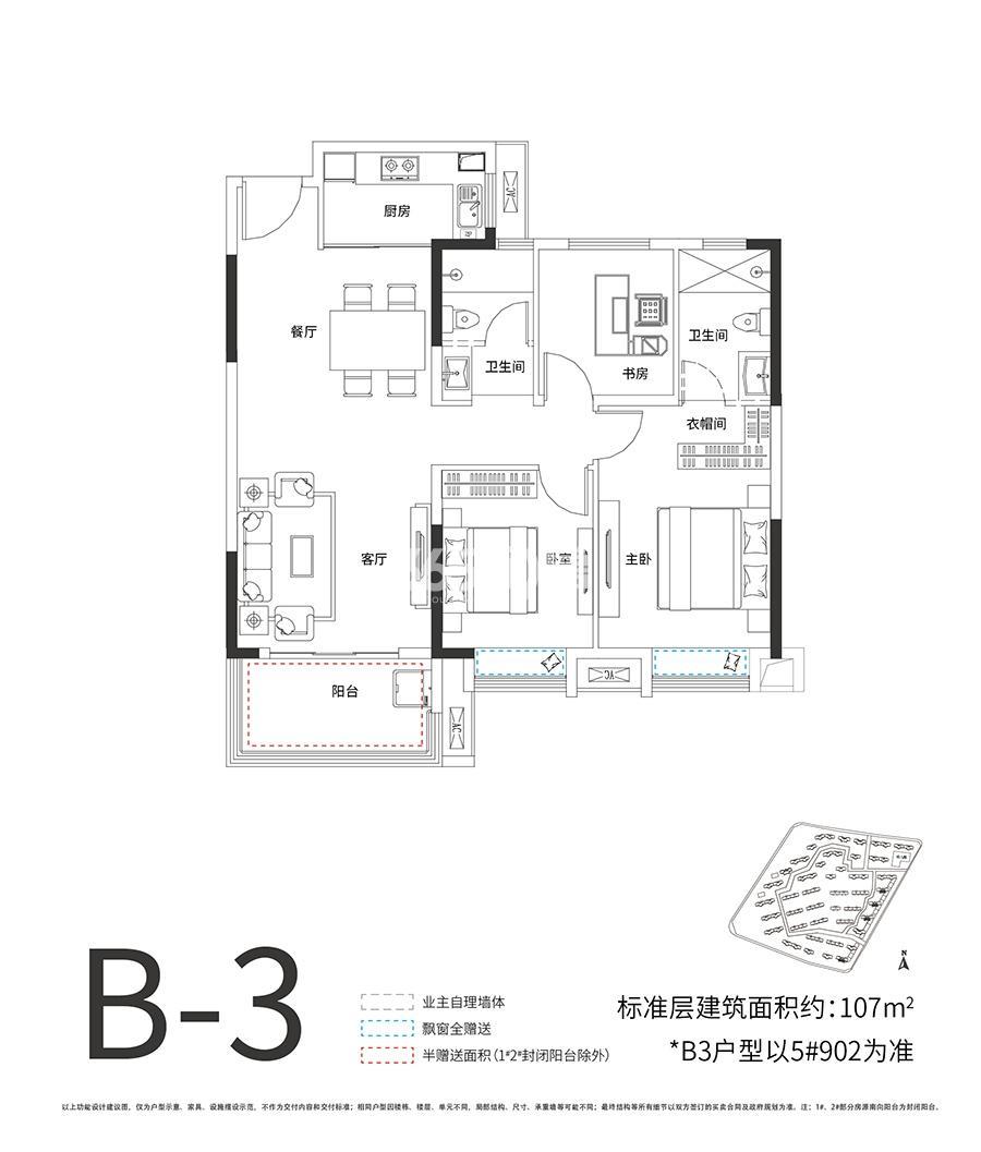 B-3户型
