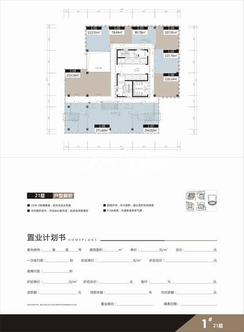 航天城中心广场户型图