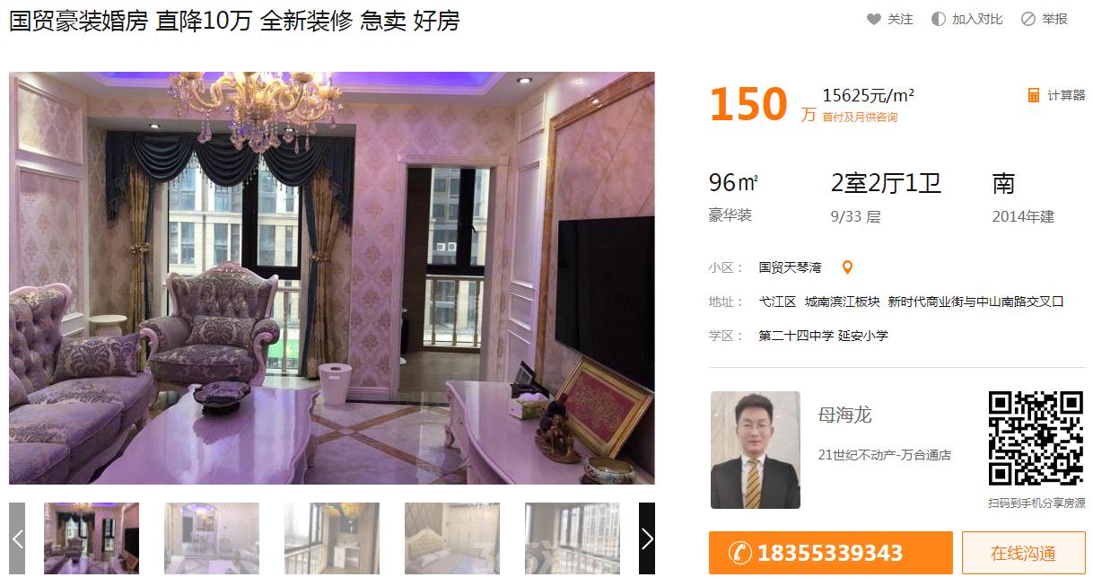 国贸豪装婚房 直降10万 全新装修 急卖 好房