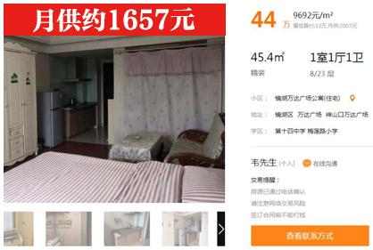 月供约1657元!芜湖镜湖区这套公寓,错过就没有啦~