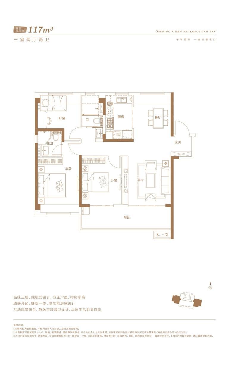 碧桂园·书香名门100㎡三室两厅两卫户型图