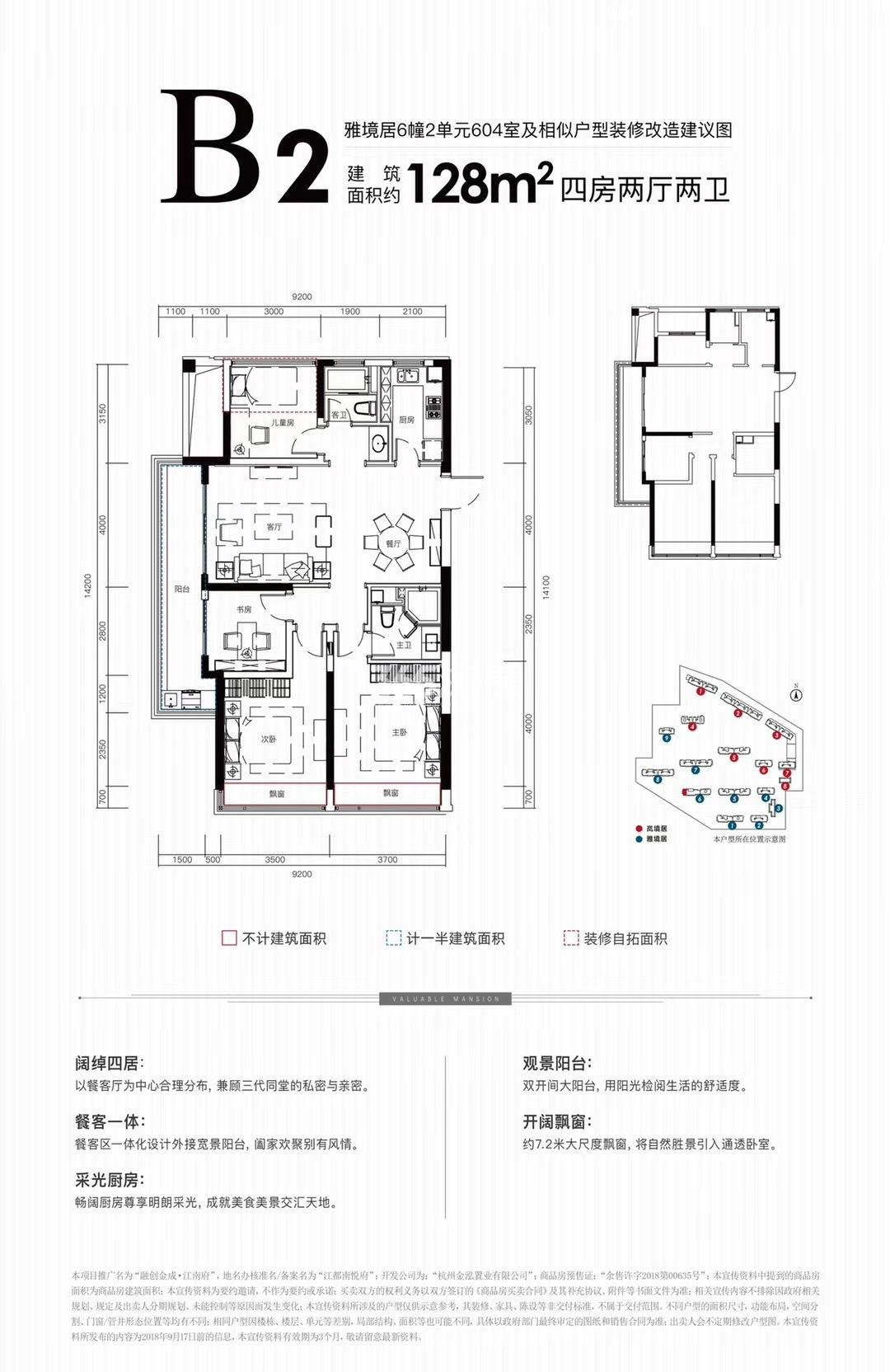 融创金成江南府6号楼B2户型128方