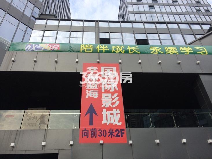 世茂外滩新城项目商业实景图(12.16)