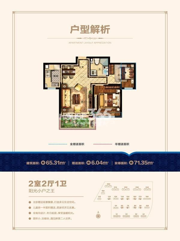 沈阳孔雀城英国宫 户型图 65.31平米 两室两厅一卫