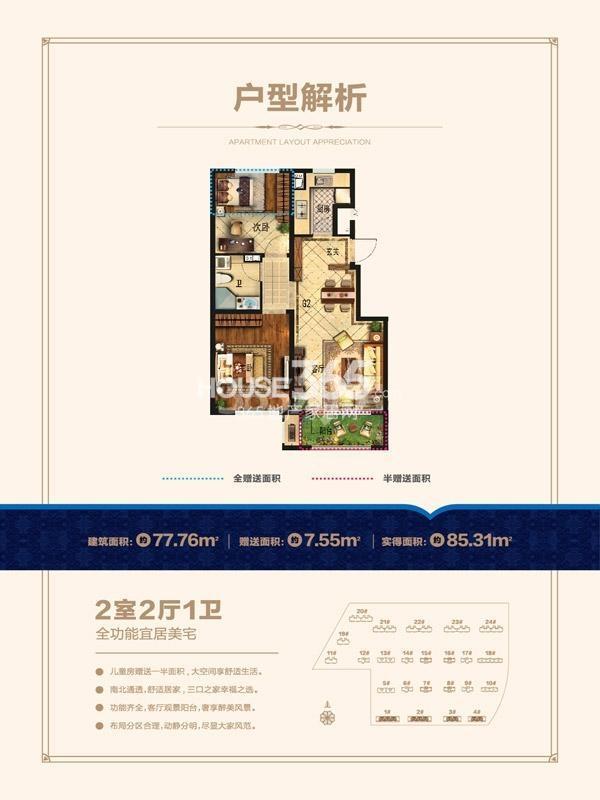 沈阳孔雀城英国宫 户型图77.76平米 两室两厅一卫