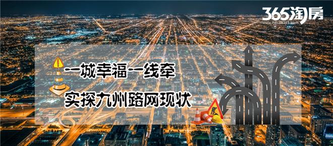一城幸福一路牵 实探九州路网现状