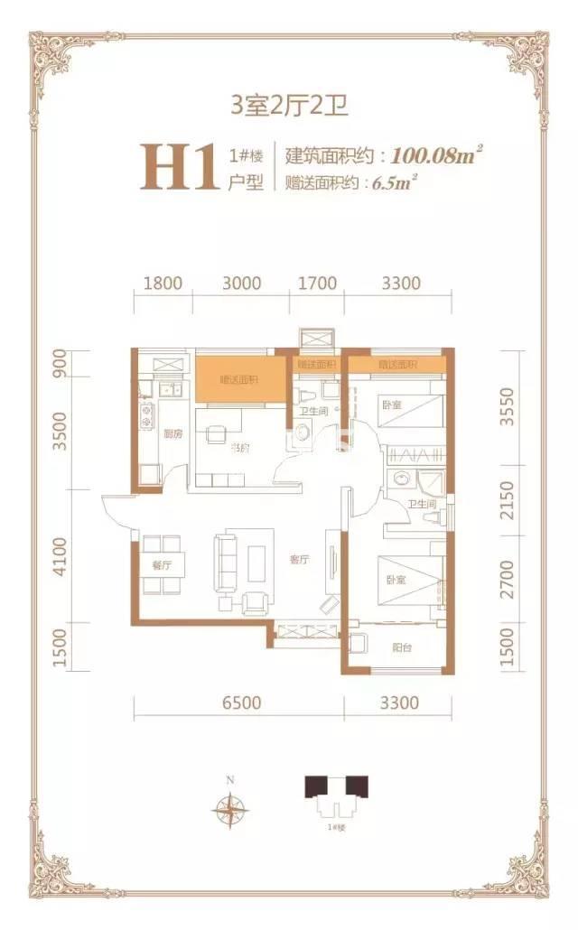 伟业公馆1#楼H1三室两厅两卫100.08平米户型