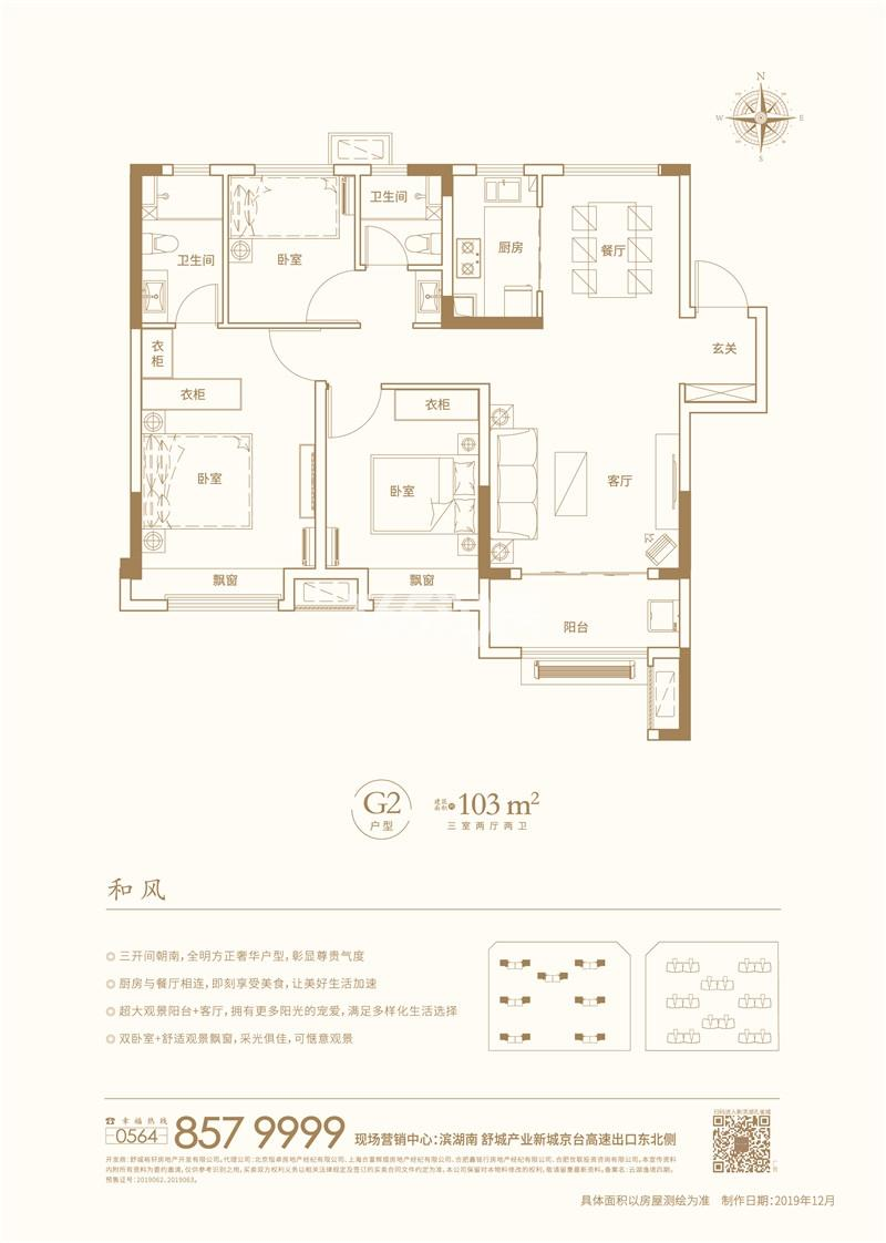 新滨湖孔雀城103平户型图