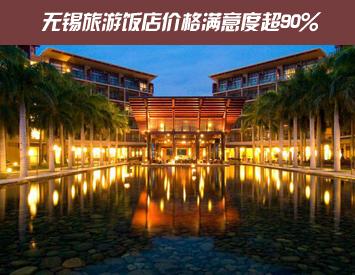 无锡旅游饭店价格满意度超90%