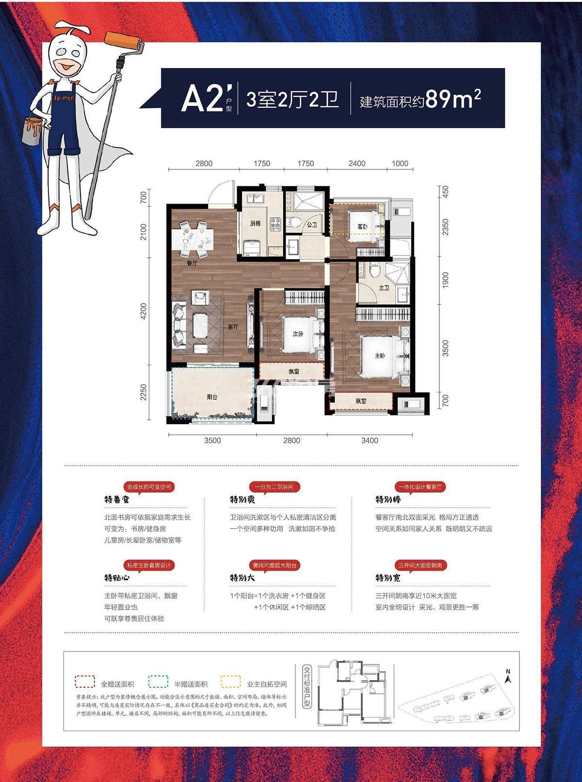 金辉贤林信步1、2、7、8号楼A2'89方中间套