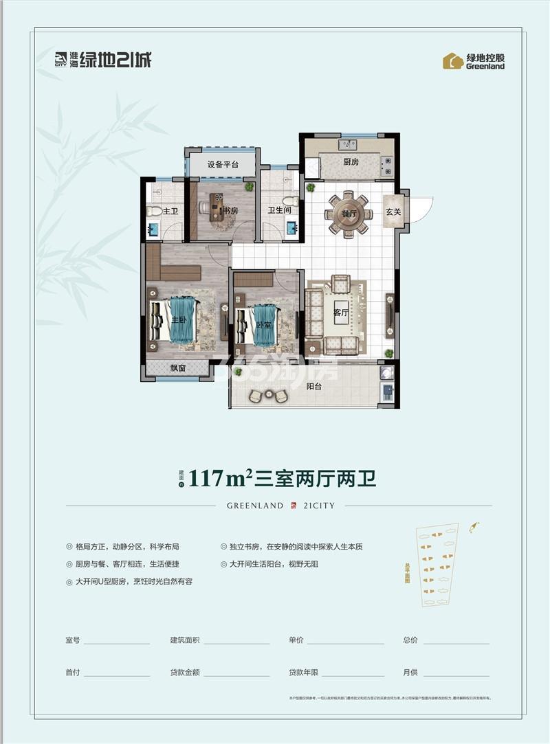 淮海绿地21城G1户型图(约117㎡)