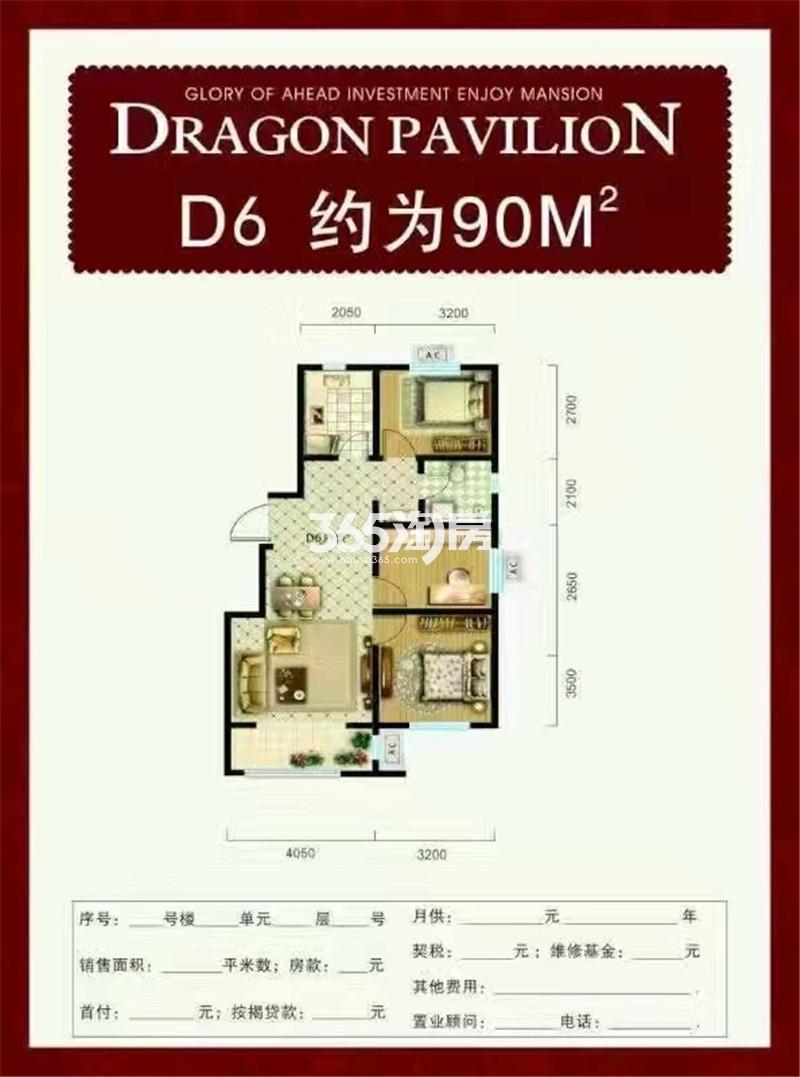 D6户型 90平米两室