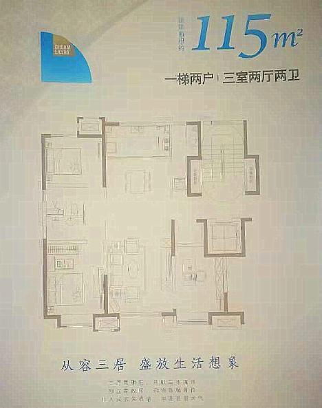 洋房115平米 三室两厅两卫
