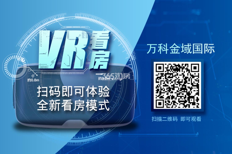 万科金域国际VR看房