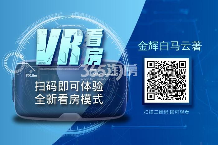 金辉白马云著VR看房