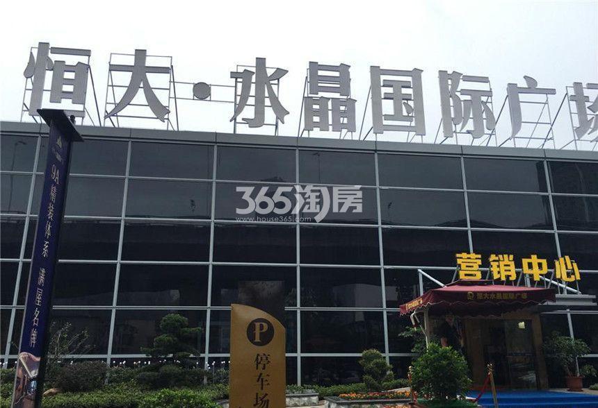 恒大水晶国际广场营销中心外实景(2017.10.30)
