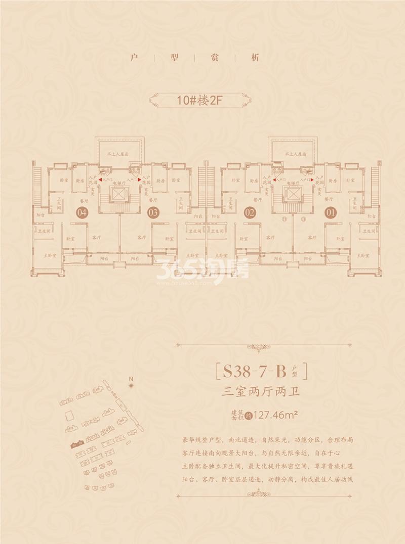 恒大首府低密度多层 S38—7—B 10# 2层户型