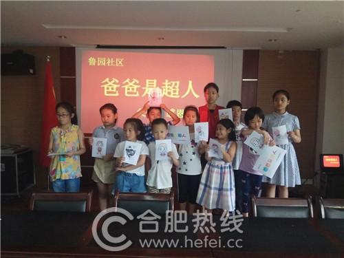 皇家彩票网官方网站:亳州路街道积极开展父亲节活动
