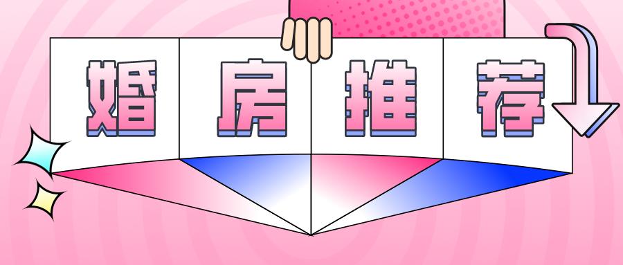 甜蜜爱巢~幸福到家,安庆优质婚房推荐!