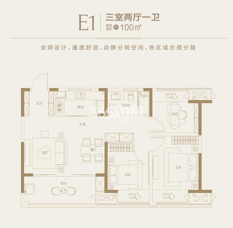E1户型100㎡三室两厅一卫