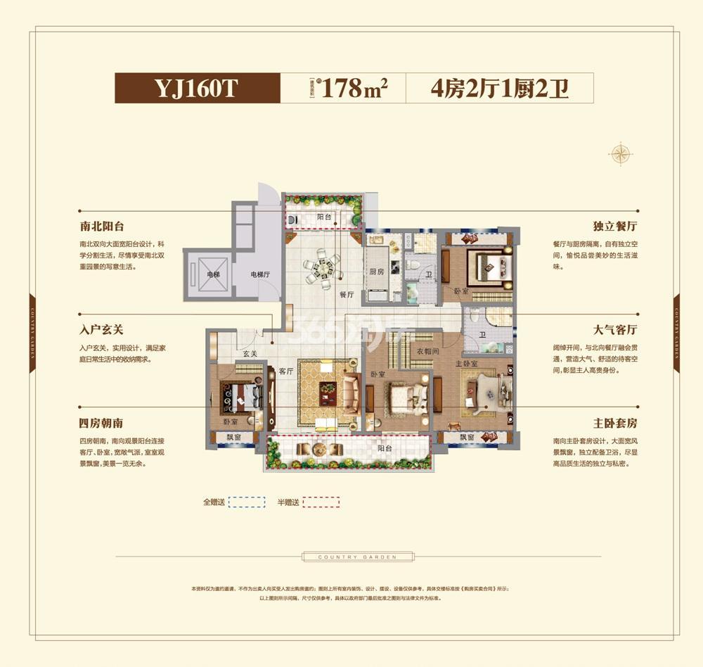 碧桂园大学印象YJ160T户型图178㎡