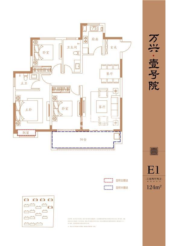 万兴·壹号院E1户型(124㎡)
