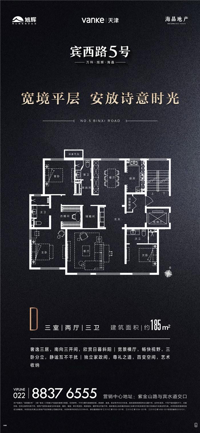 D户型185平米三室两厅三卫