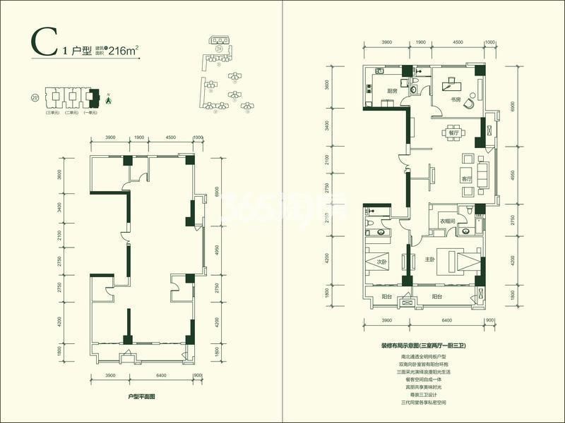 白桦林明天二期(北区)21#楼C1户型216㎡户型图
