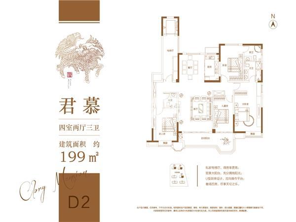 荣盛华府二区·玖珑院 D2户型 四室两厅三卫 建面约199㎡