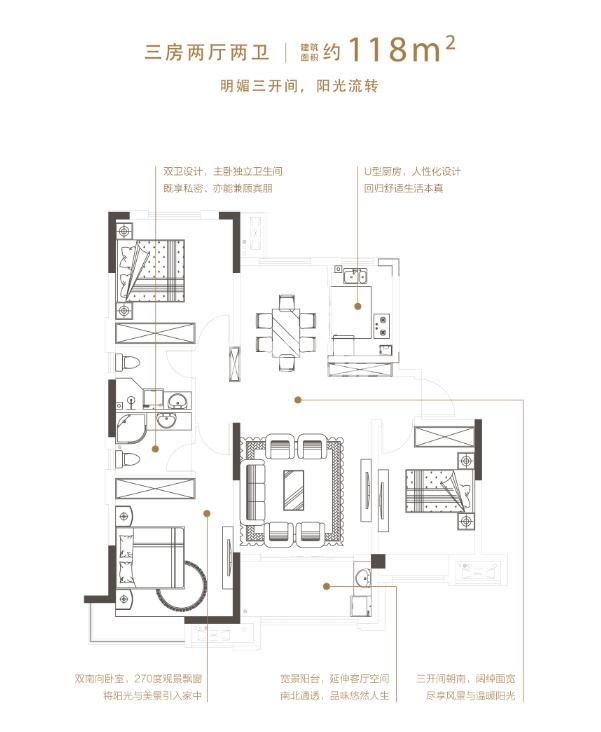 鼓楼紫云府118㎡三室两厅两卫户型