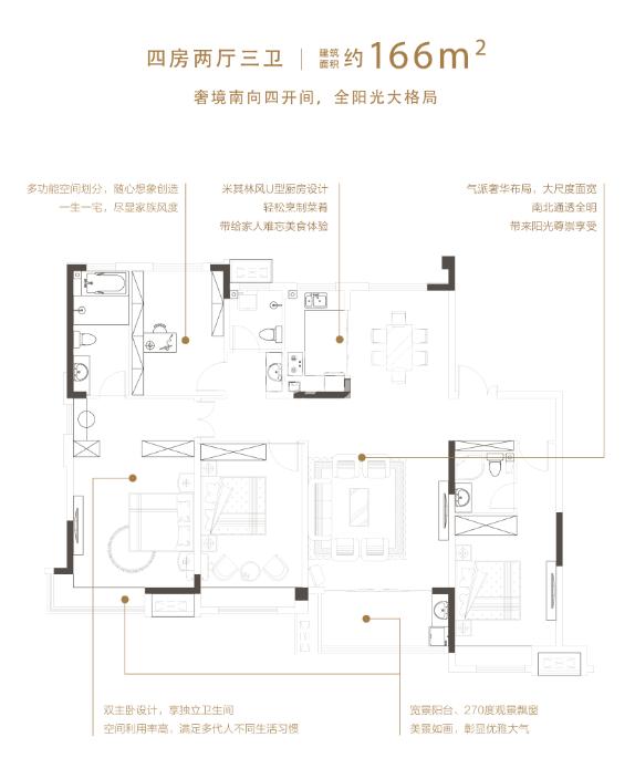 鼓楼紫云府166㎡四室两房两卫户型