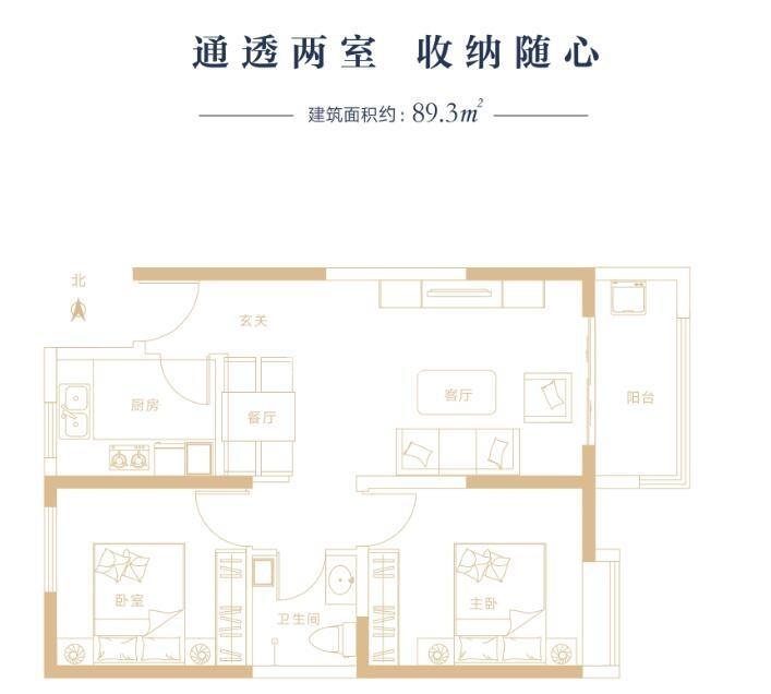 荣民时代广场A户型89.3㎡户型图